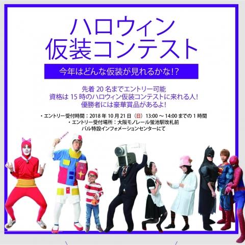 蛍池ハロウィンバル2018仮装コンテスト