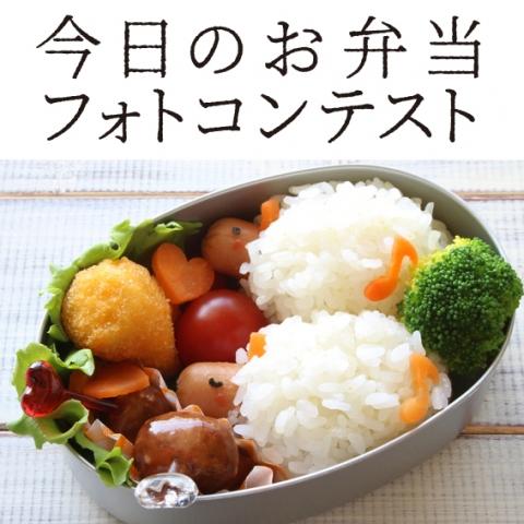 第1回 今日のお弁当フォトコンテスト