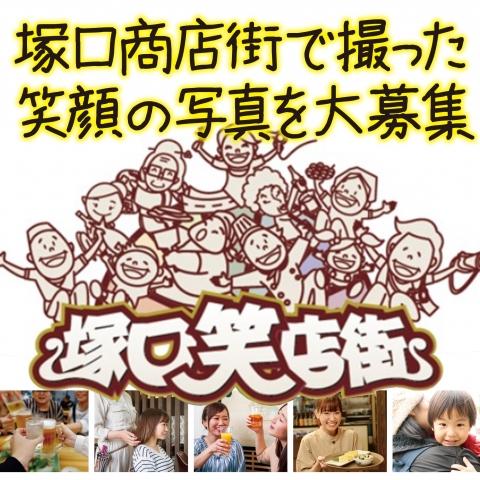 第1回 塚口笑店街「笑顔あふれるフォトコンテスト」