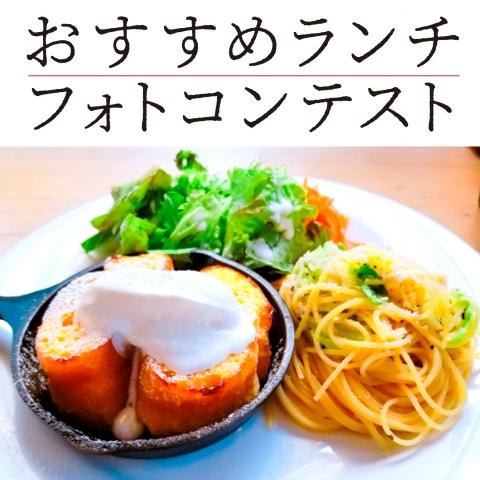 第1回 おすすめランチ☆フォトコンテスト